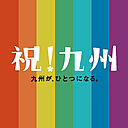九州新幹線のCMで元気貰った!!