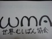 WMA 世界むしぱん協会