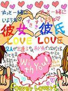 ♥初彼&初彼女Love♥