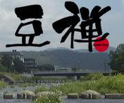 豆禅(バンブールーム)