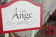 Cafe Ange(カフェ アンジェ)