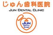 じゅん歯科医院