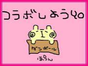 ☆コラボしようYO☆(((@´エ`)