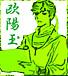 欧陽玉(彩雲国物語)