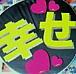 ◆幸せの黄色いうちわ◆