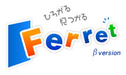 新感覚検索サイト『Ferret』
