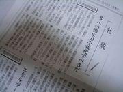 龍城ゼミ つれづれ社説分析