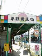 神戸市兵庫区の平野って所
