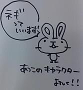 前田敦子が描く【ネギちゃん】