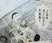 ほるもんセンター(東金)