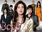 野立信次郎as竹野内豊(BOSS)
