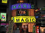 マジック上板橋店