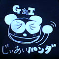 GIパンダの集まり!!