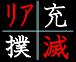 リア充撲滅委員会@らんま学園