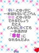 2010年の新婚さんいらっしゃ〜い