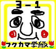 ☆★福釜学級3-1★☆