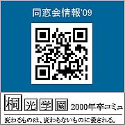 桐光学園 2000年卒 同窓生