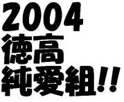 2004徳高純愛組!!