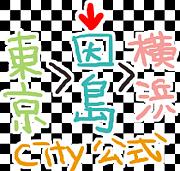 因島はシティ