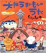 大阪栄養士のコミュ!