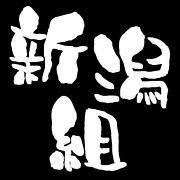FFC新潟組 〜since 2002〜