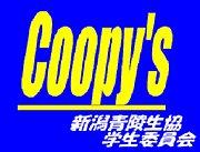 青陵生協学生委員@Coopys