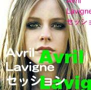 Avril Lavigne セッション