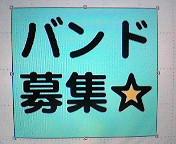 バンドメンバー募集☆北海道版☆