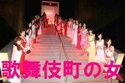 歌舞伎町の女!