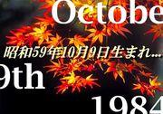 集え!1984年10月9日生まれ☆