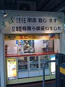 品川駅の常盤軒をなつかしむ!