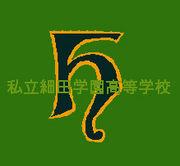 ☆細田学園高校。+。+☆