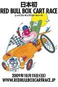 RED BULL BOX CART RACE TOKYO