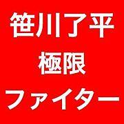 極限ファイター/笹川了平