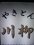 長津田 「やきとん 川柳」