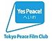 東京平和映画祭