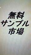 ☆無料サンプル市場☆