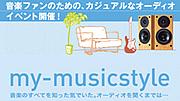 ♪my-musicstyle<100人=100音楽>
