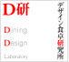 デザイン食卓研究会(D研)