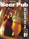 The Beer & Pub