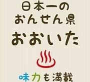大分の20代☆大集合!!