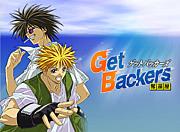 GetBackers〜奪還屋〜