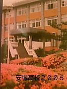安高教生の会(2006)