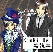 【KinKi DE 黒執事】