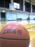上郷バスケ部