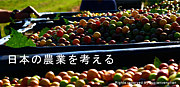 AGREF〜農業を考える〜