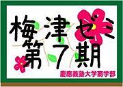 梅津ゼミ 7期