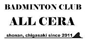 ☆ALL CERA★〜オールセラ〜