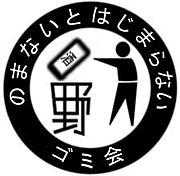 江別市立野幌中学校(ゴミ会)