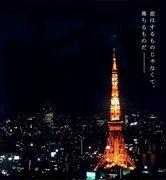 東京タワー*